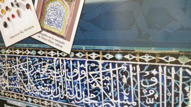 صورة لأحد الخطوط العربية في مدرسة خيسوس مايسترو
